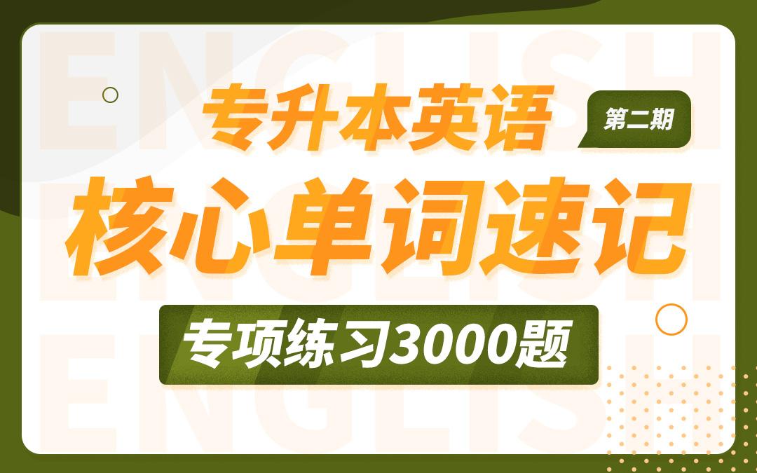 【电子题库】专升本英语核心单词速记练习3000题(第二期)