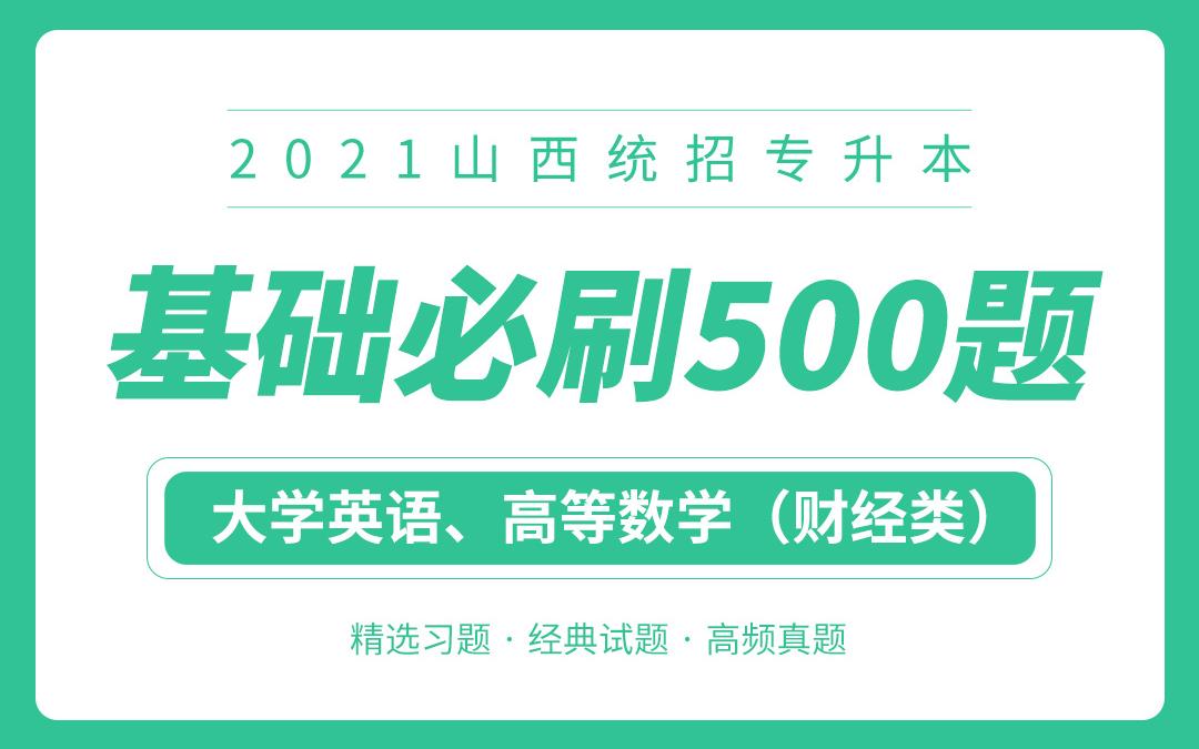 【电子题库】2021山西专升本基础必刷500题(英语+数学(财经类))