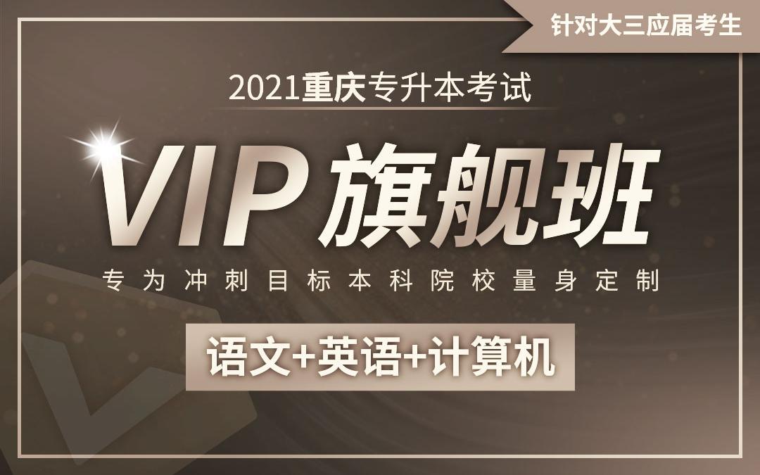 【应届班】2021重庆专升本VIP旗舰班(文科)