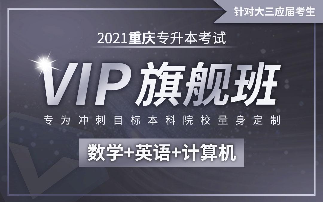 【应届班】2021重庆专升本VIP旗舰班(理科)