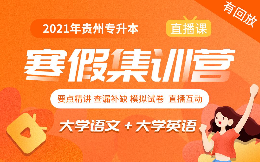 2021贵州专升本寒假集训营(语文+英语)【直播课】(支持回放)