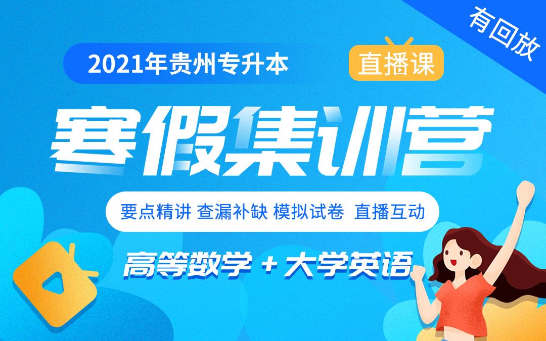 2021贵州专升本寒假集训营(数学+英语)【直播课】(支持回放)