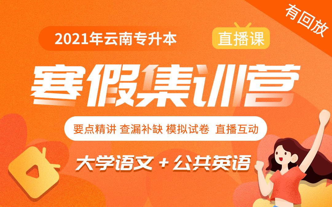 2021云南专升本寒假集训营(大学语文+公共英语)【直播课】(支持回放)