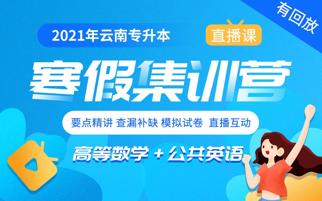 2021云南专升本寒假集训营(高等数学+公共英语)【直播课】(支持回放)