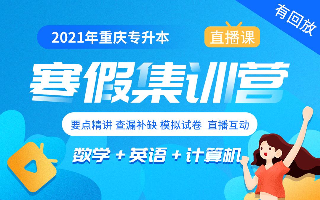 2021重庆专升本寒假集训营(数学+英语+计算机)【直播课】(支持回放)