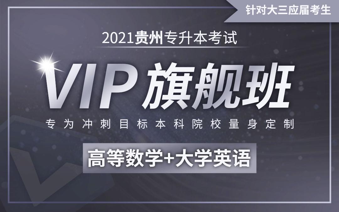 【应届班】2021贵州专升本VIP旗舰班(高等数学、大学英语)