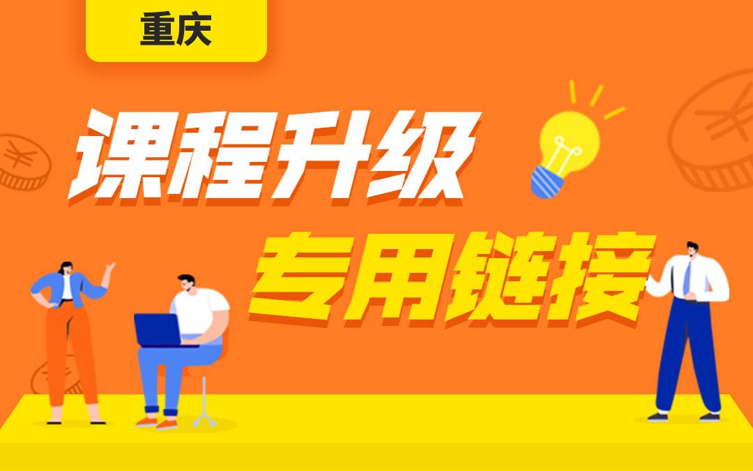 重庆专升本课程升级专用链接