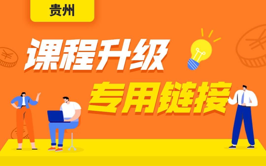 贵州专升本课程升级专用链接