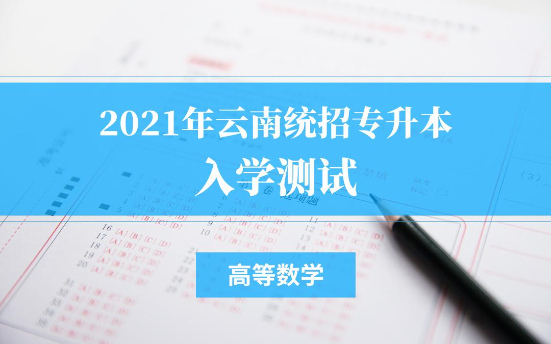 2021云南专升本入学诊断(高等数学)