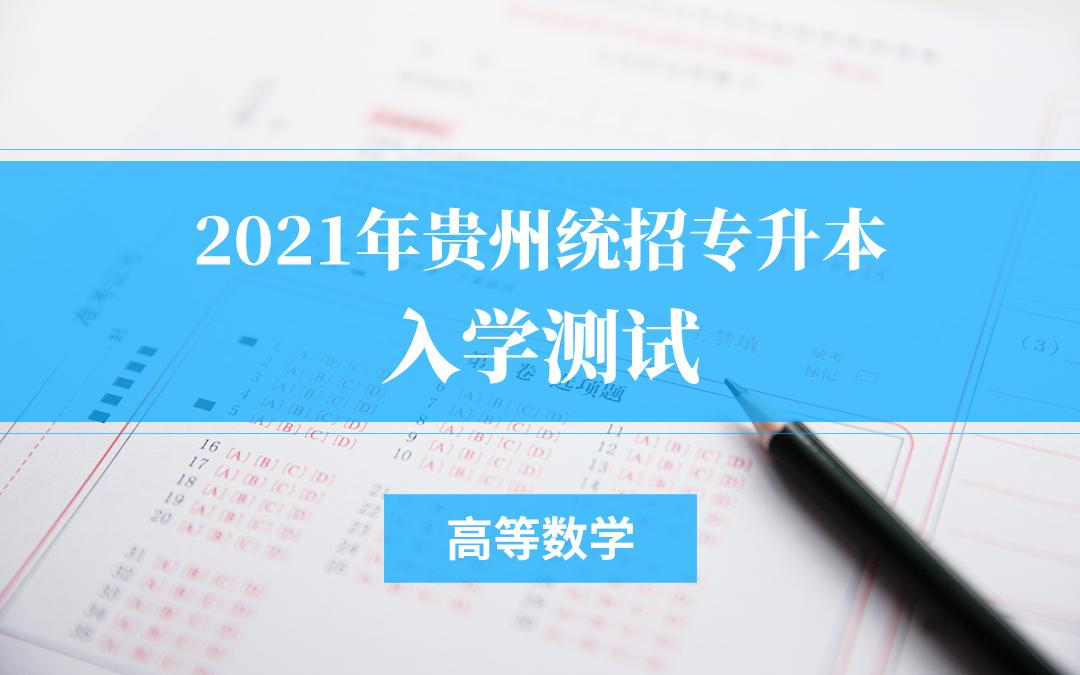 2021贵州专升本入学诊断(高等数学)