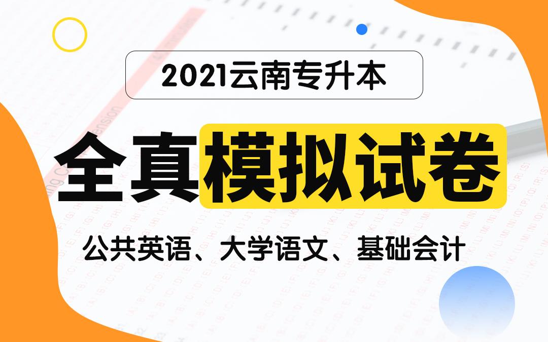 【电子题库】2021云南专升本全真模拟试卷(公共英语、大学语文、基础会计)
