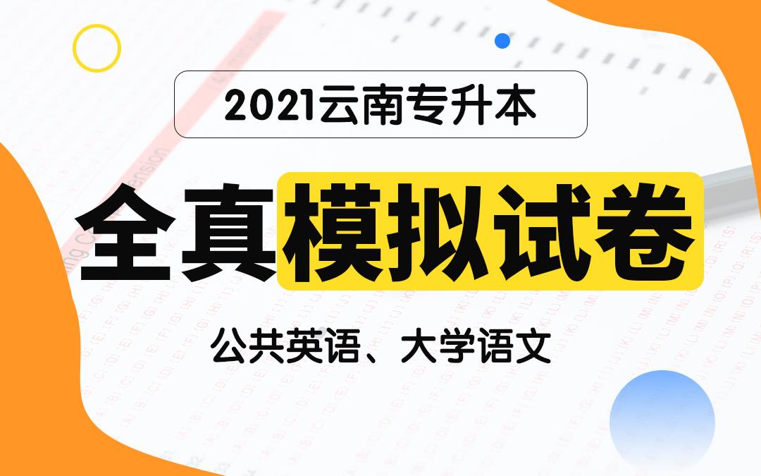 【电子题库】2021云南专升本全真模拟试卷(公共英语、大学语文)