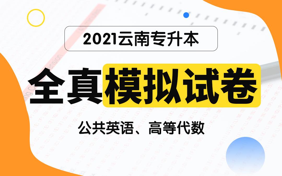 【电子题库】2021云南专升本全真模拟试卷(公共英语、高等代数)