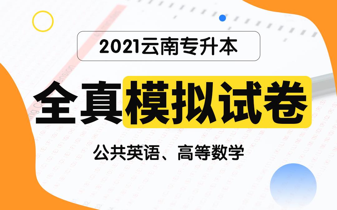 【电子题库】2021云南专升本全真模拟试卷(公共英语、高等数学)