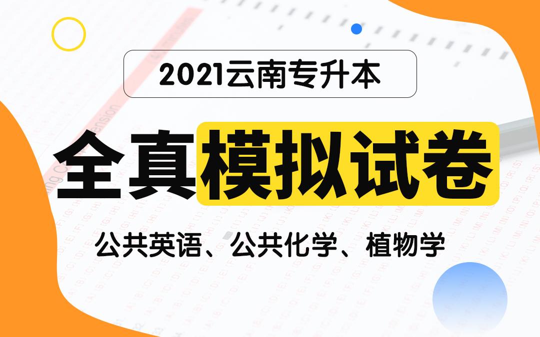 【电子题库】2021云南专升本全真模拟试卷(公共英语、公共化学、植物学)