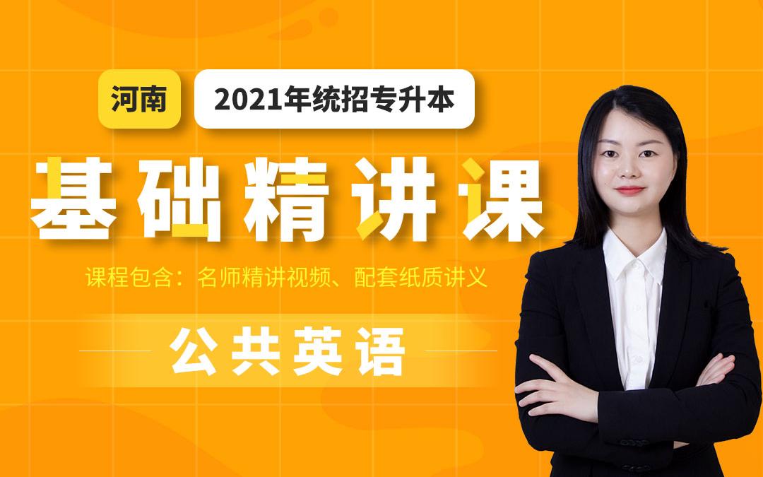 2021河南专升本基础精讲课(公共英语)(雷雪老师)