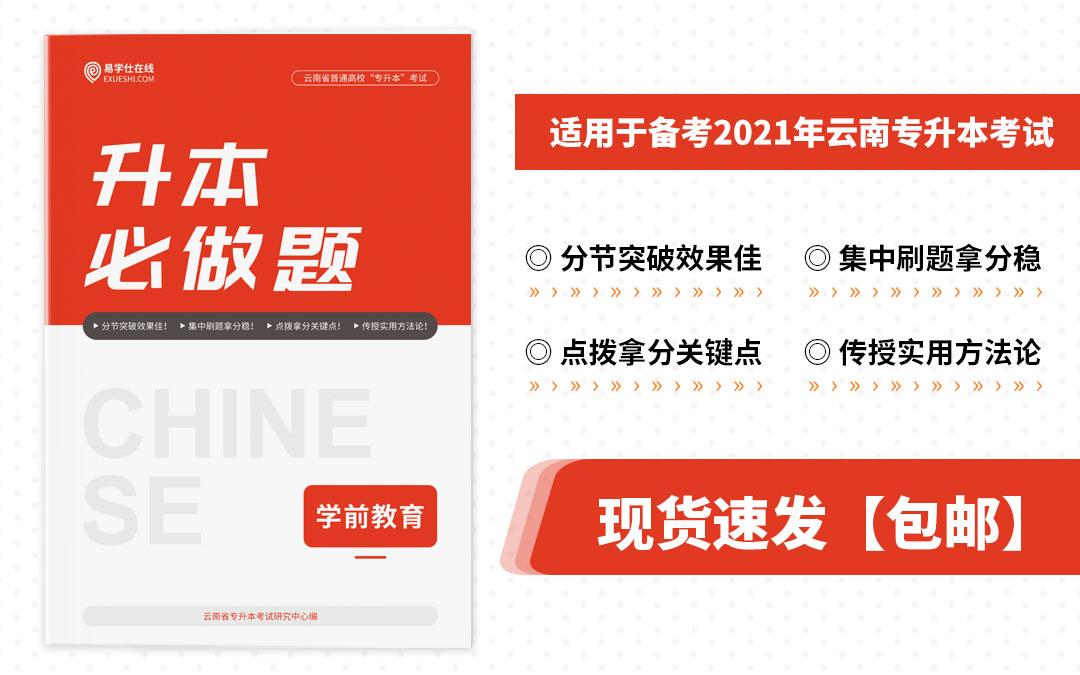 2021云南专升本《学前教育》升本必做题