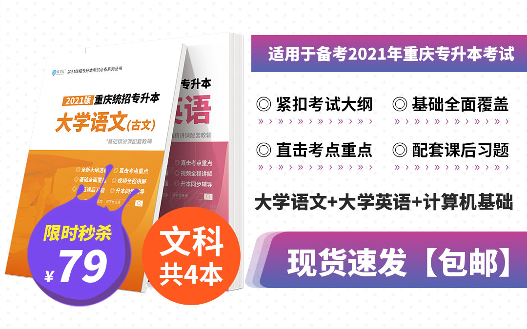 2021重庆专升本基础讲义资料(文科)