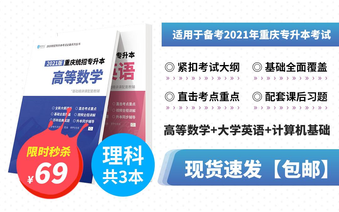 2021重庆专升本基础讲义资料(理科)