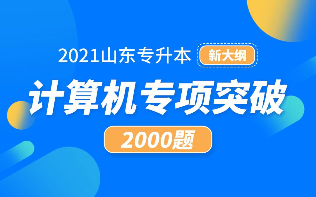 【新大纲】2021山东专升本专项突破2000题(计算机)【电子题库】