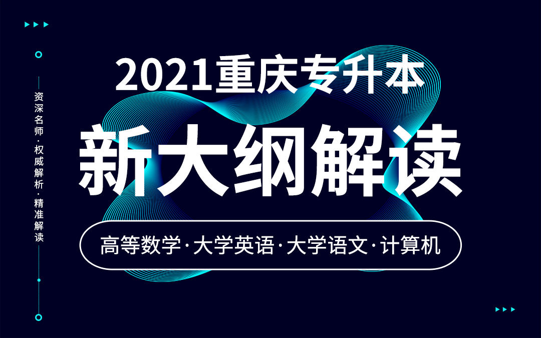 2021重庆专升本新大纲解读