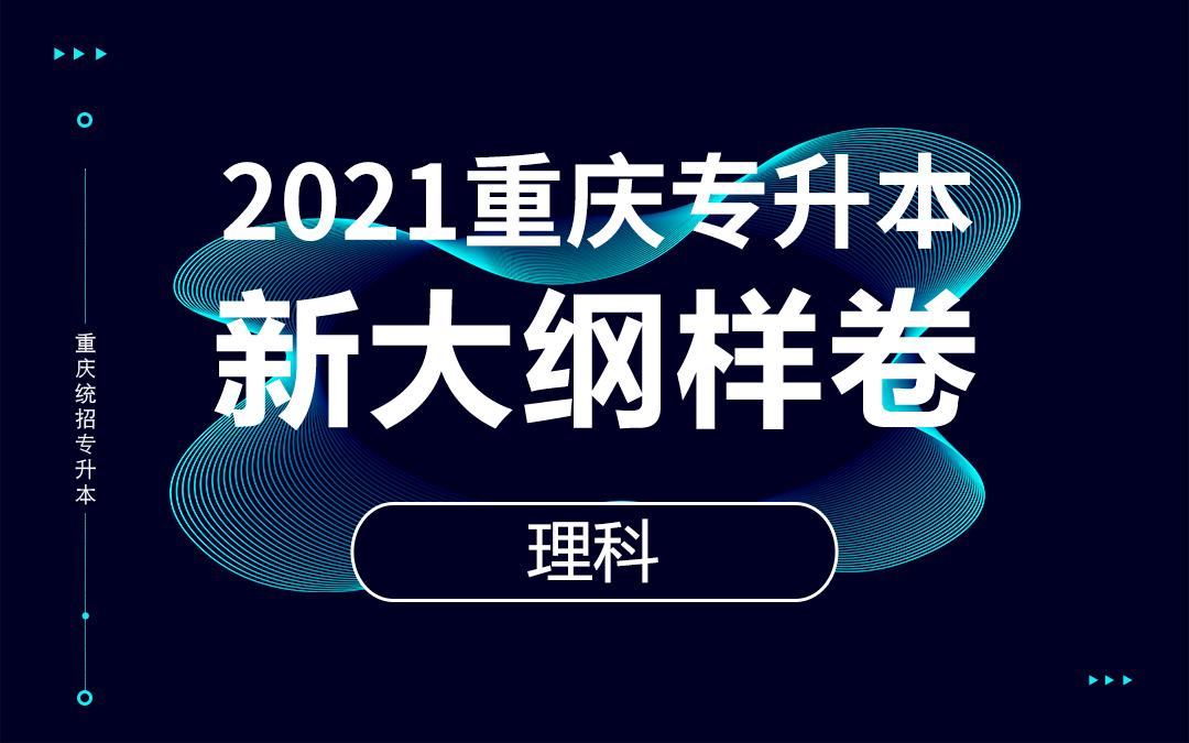 2021重庆专升本新大纲样卷(理科)