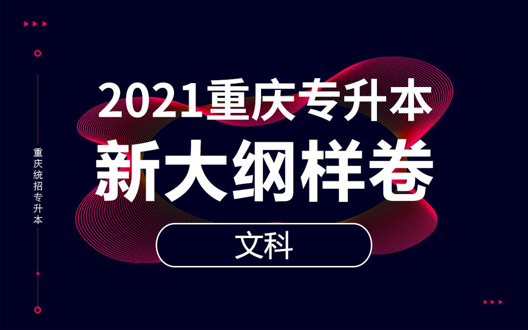 2021重庆专升本新大纲样卷(文科)