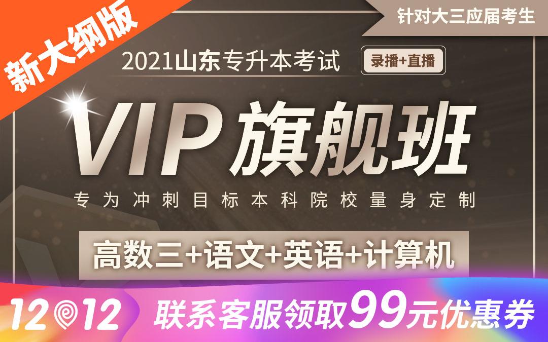 【新大纲】【应届班】2021山东专升本VIP旗舰班(高数三、语文、英语、计算机)【直播+录播】