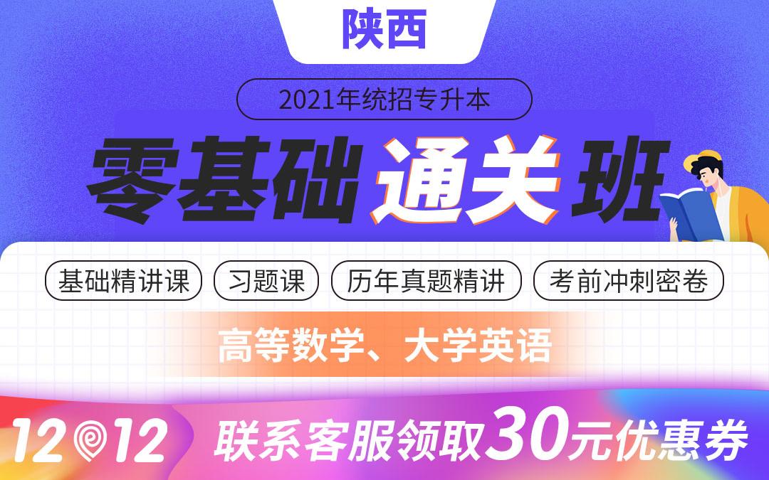 2021陕西专升本零基础通关班(理科)