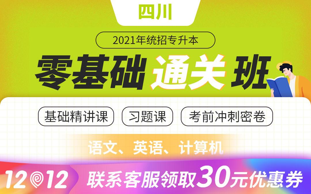 2021四川专升本零基础通关班(文科)