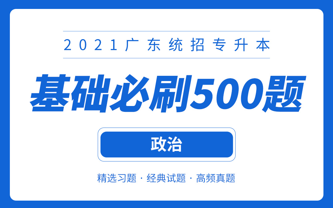 【电子题库】2021广东专升本基础必刷500题(政治)