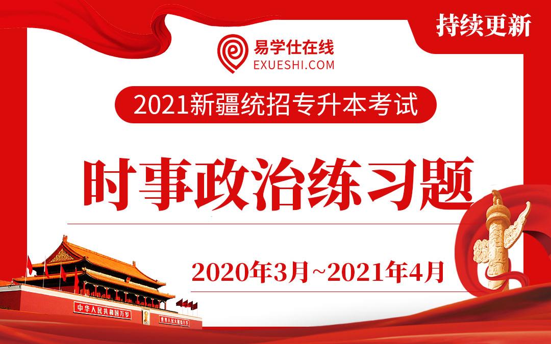 【电子题库】2021新疆专升本时事政治练习题(持续更新中)