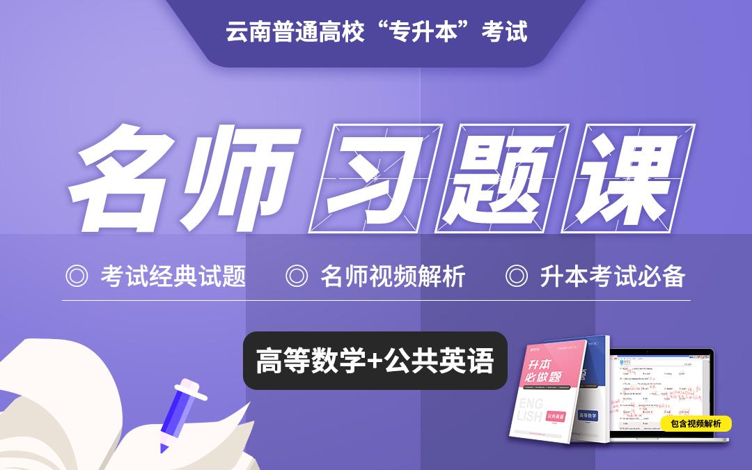 2021云南专升本名师习题课(高等数学+公共英语)必做题