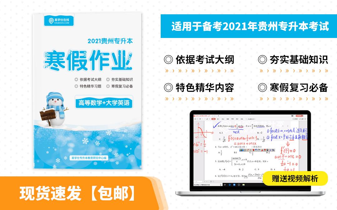2021贵州专升本寒假作业(理科)【赠送视频解析】