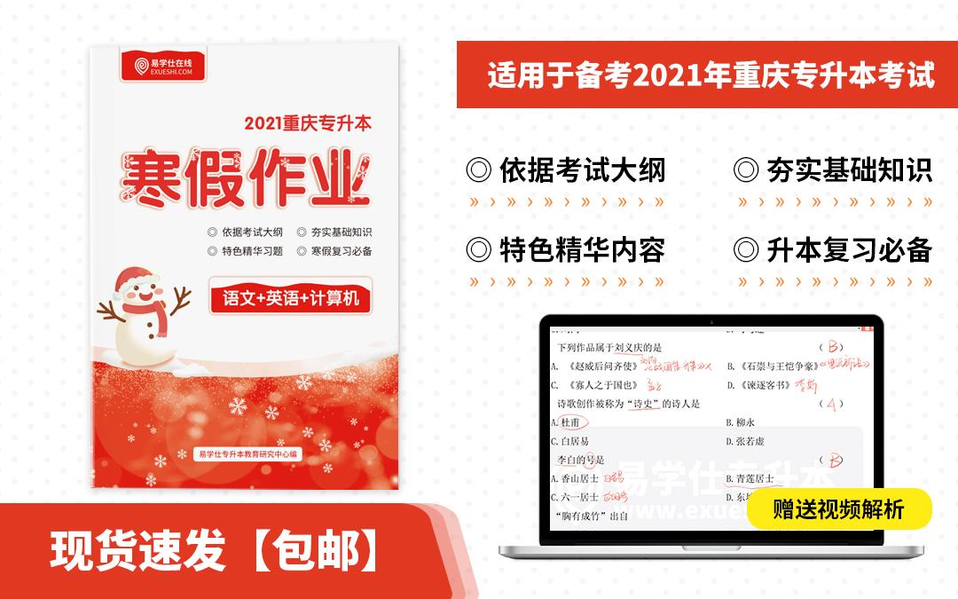2021重庆专升本寒假作业(文科)【赠送视频解析】