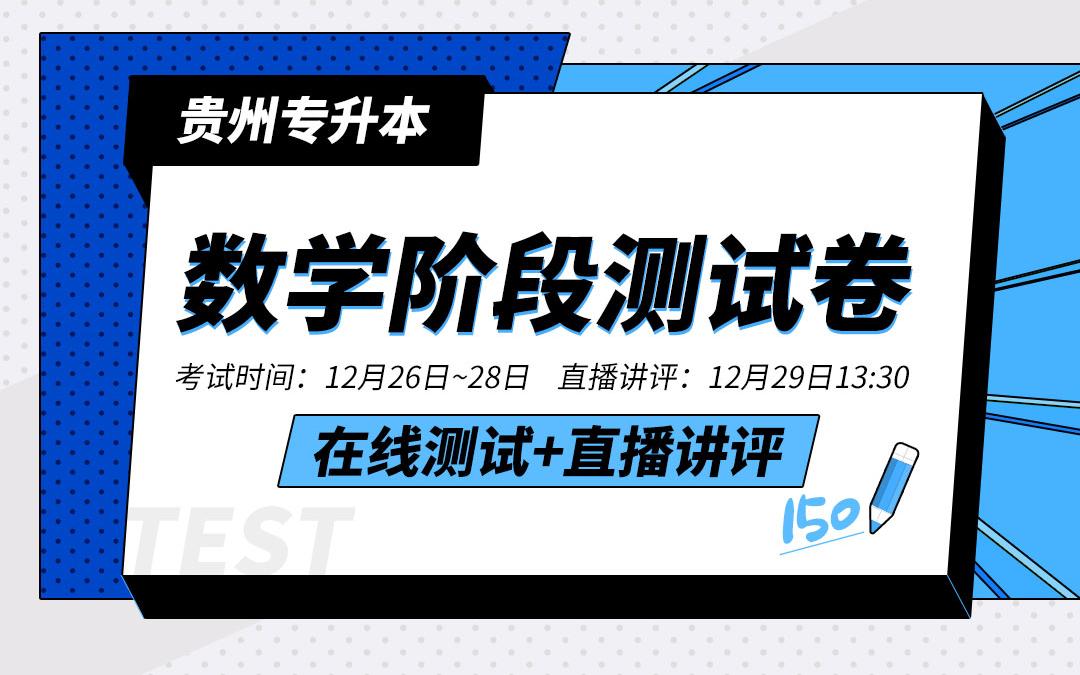 【阶段测试】贵州专升本阶段测试卷(高等数学)【阶段测试一】