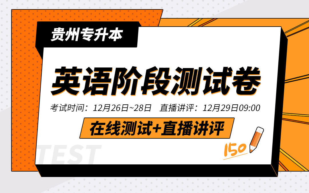 【阶段测试】贵州专升本阶段测试卷(大学英语)