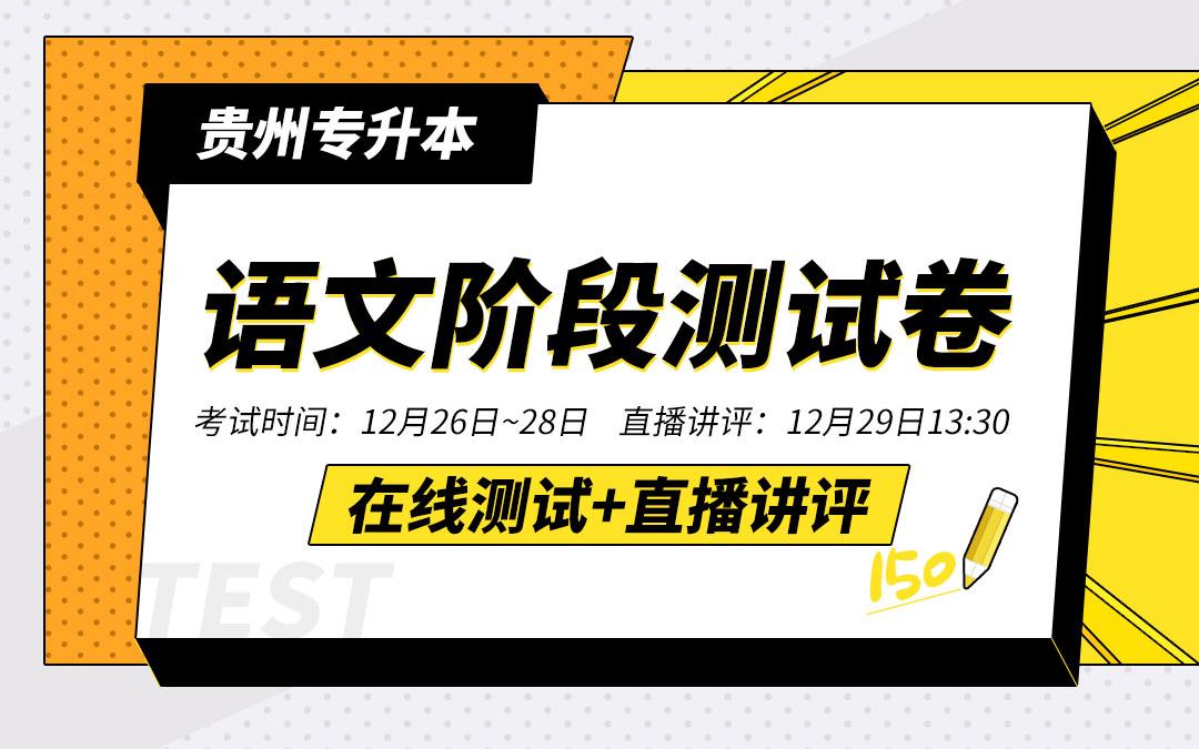 【阶段测试】贵州专升本阶段测试卷(大学语文)【阶段测试一】
