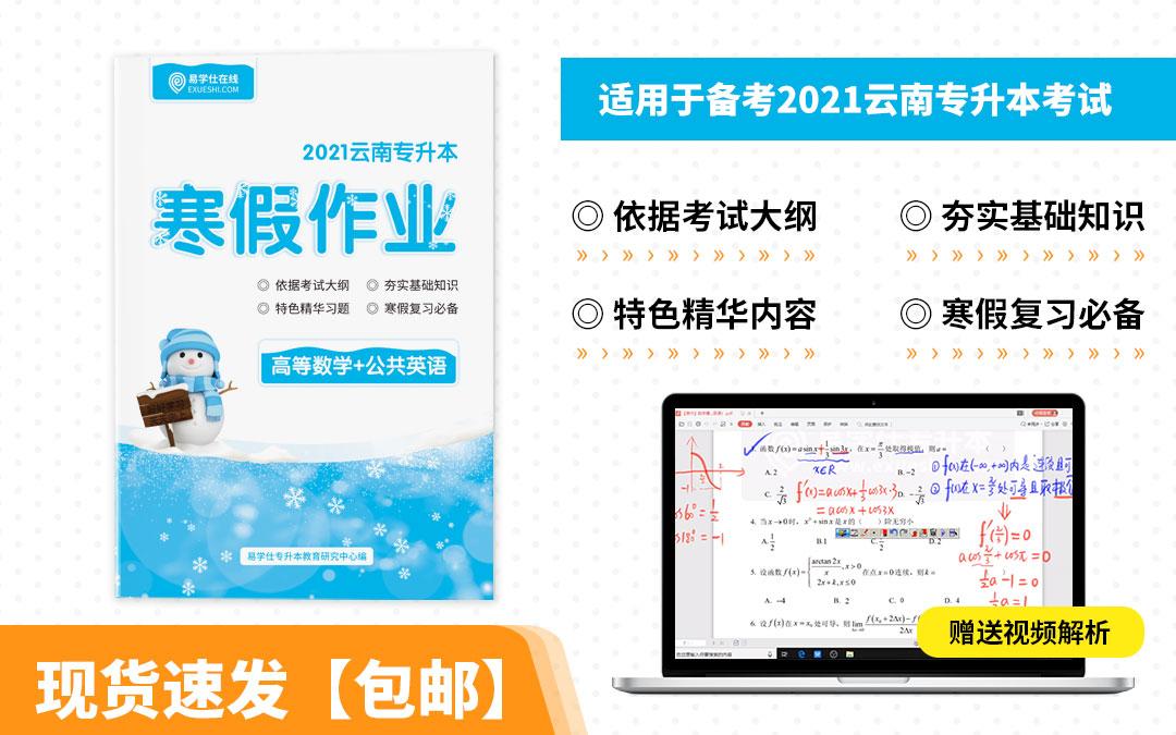 2021云南专升本寒假作业(高等数学+公共英语)【赠送视频解析】【纸质试卷】