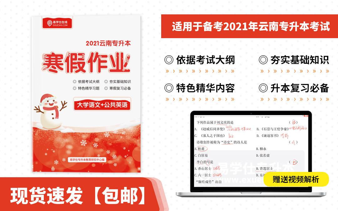 2021云南专升本寒假作业(大学语文+公共英语)【赠送视频解析】【纸质试卷】