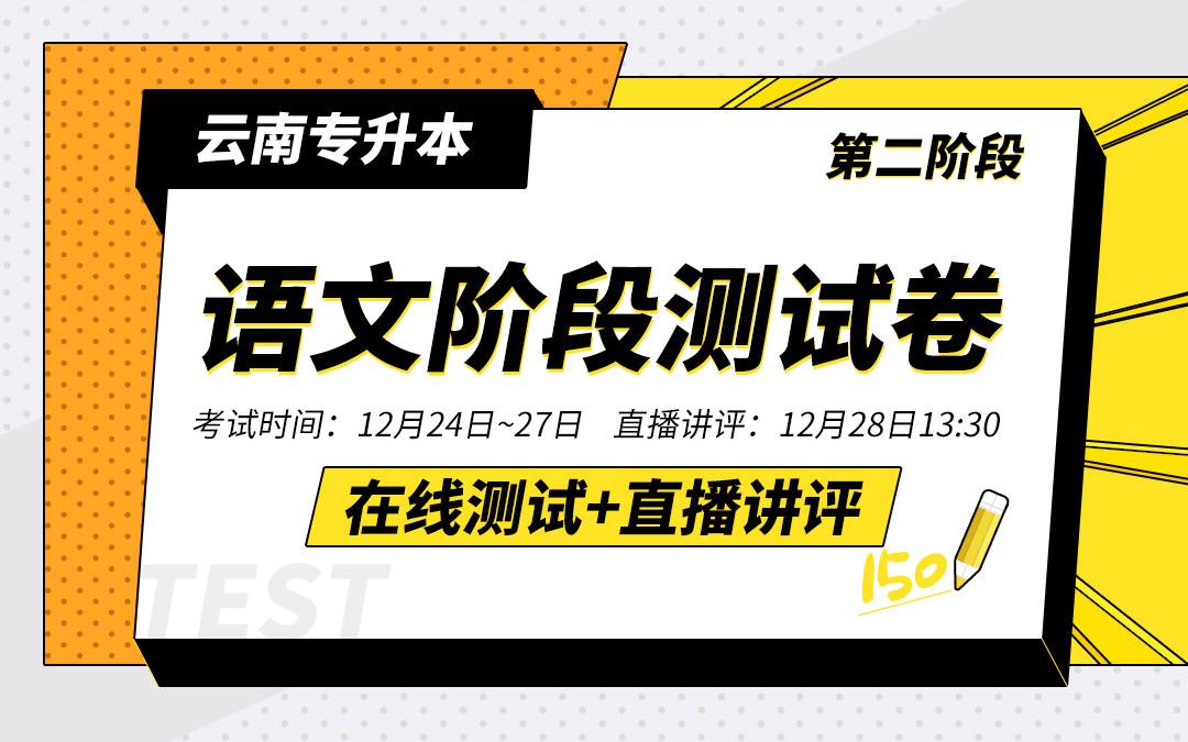【12月阶段测试】云南专升本阶段测试卷(大学语文)【阶段测试二】