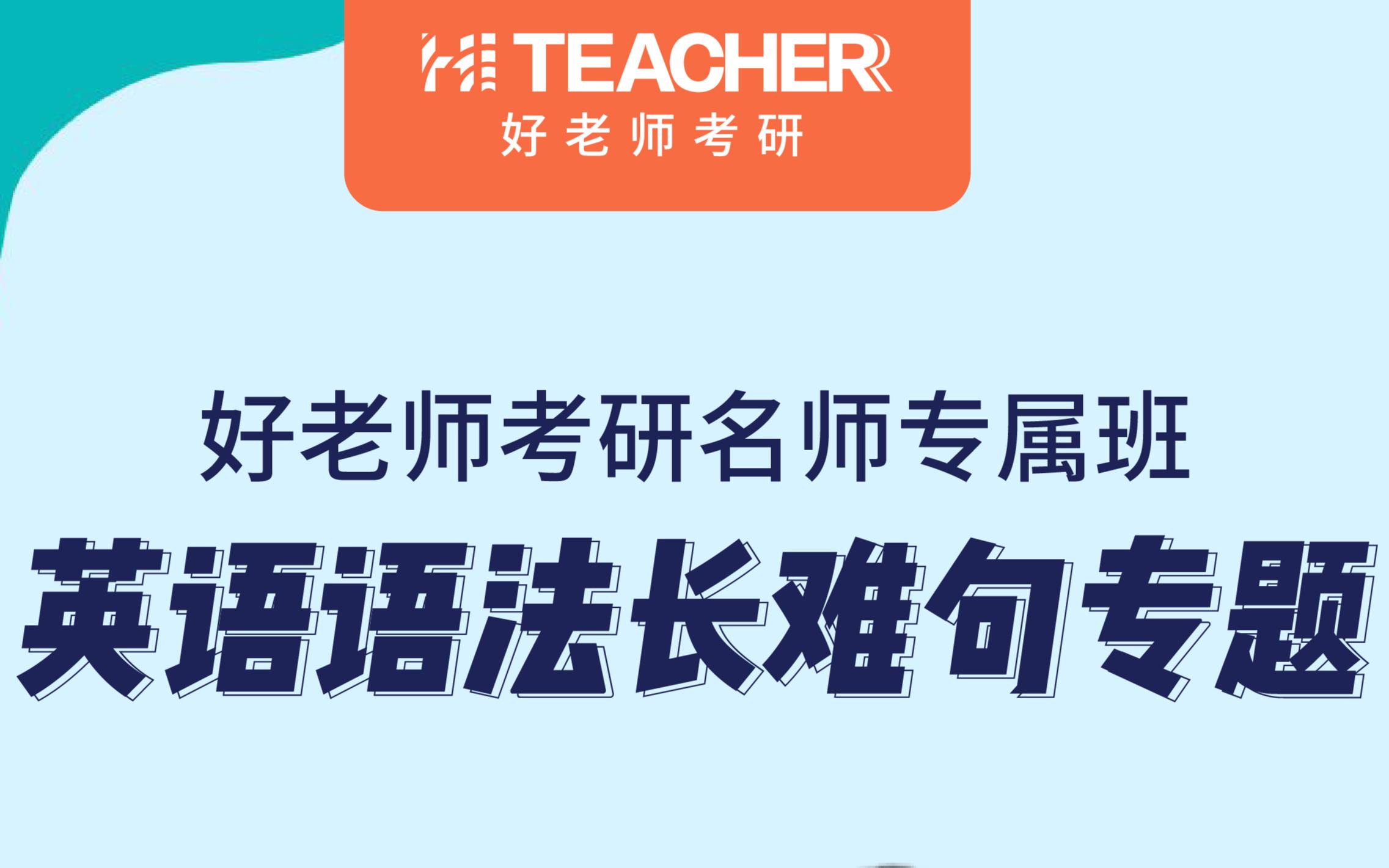 好老师考研英语语法长难句