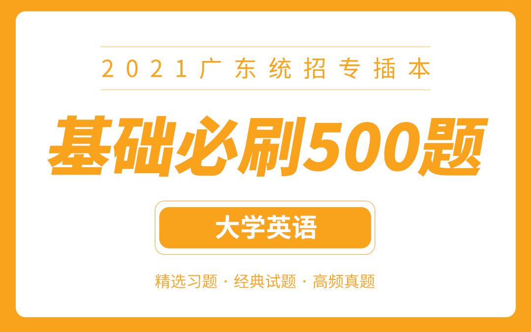 【电子题库】2021广东专升本基础必刷500题(英语)