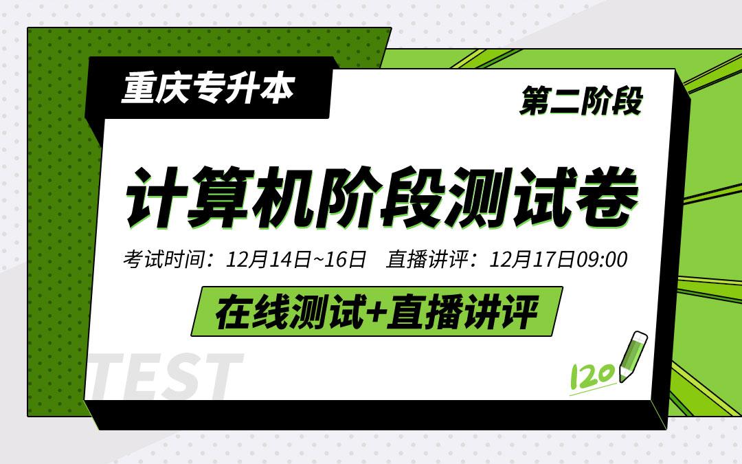 【阶段测试】重庆专升本阶段测试卷(计算机)