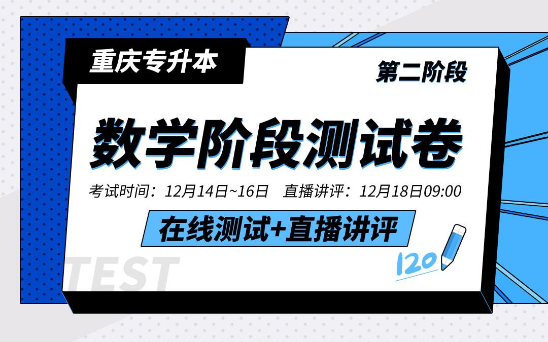 【阶段测试】重庆专升本阶段测试卷(高等数学)