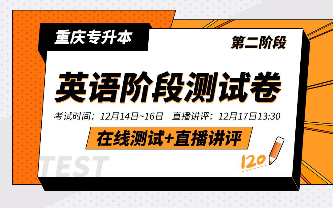 【阶段测试】重庆专升本阶段测试卷(大学英语)