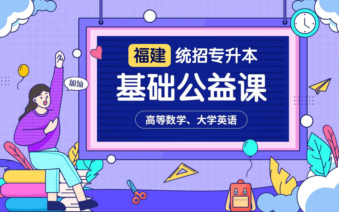 福建统招专升本基础公益课(数学、英语)