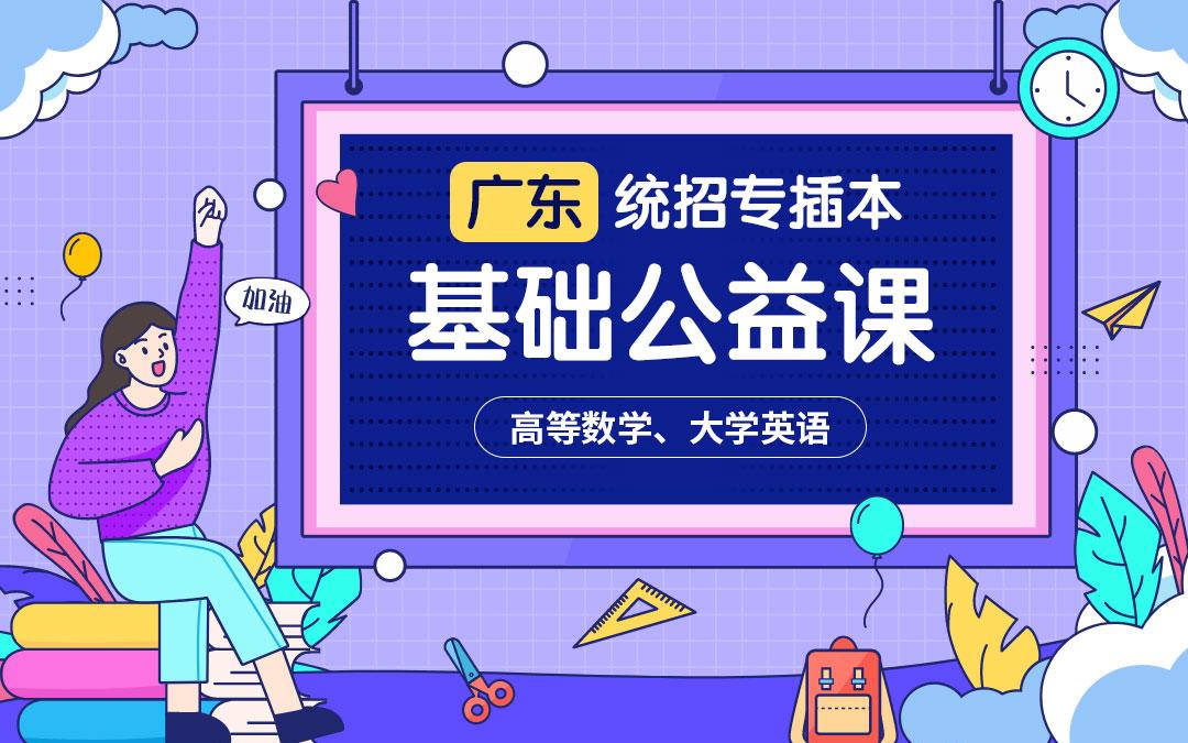 广东统招专插本基础公益课(数学、英语)