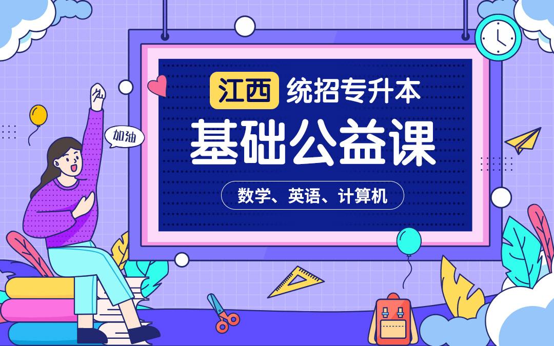 江西统招专升本基础公益课(数学、英语、计算机)