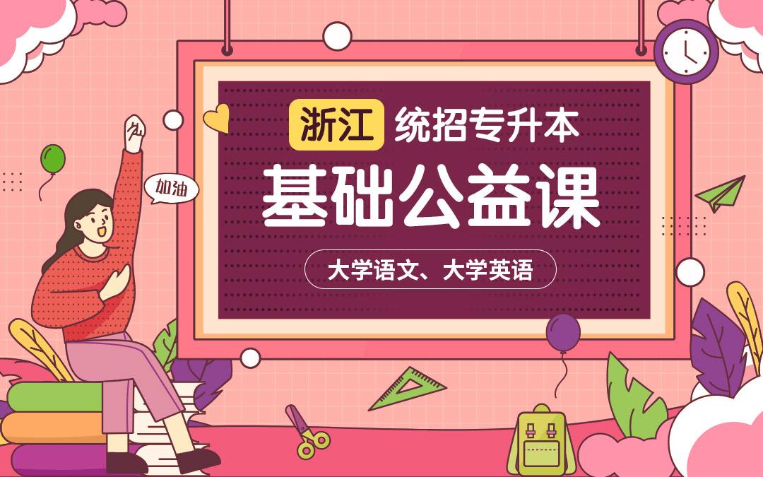 浙江统招专升本基础公益课(语文、英语)